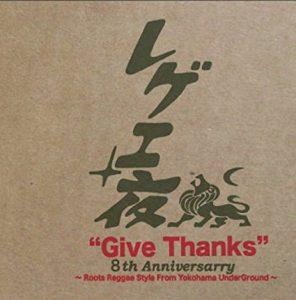 レゲエ夜[Give Thanks~Roots Reggae Style From Yokohama Under Ground~](1000枚限定盤)