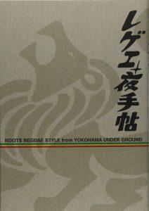 レゲエ夜手帖(ROOTS REGGAE STYLEE FROM YOKOHAMA UNDER GROUND)[サウンドシステム「PRESSURE HIGH」MIX CD付き!]