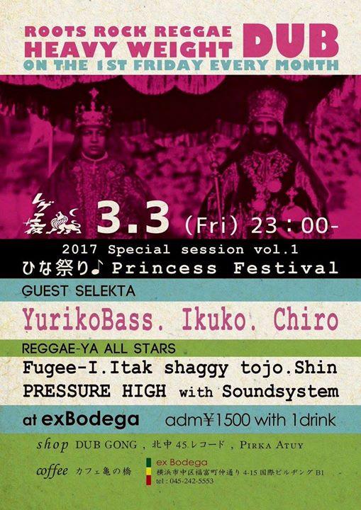 レゲエ夜 2017 SPECIAL SESSION Vol.1 ひな祭り Princess Festival