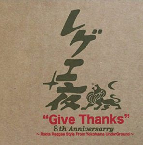 レゲエ夜[Give Thanks~Roots Reggae Style From Yokohama Under Ground~](1000枚限定盤)