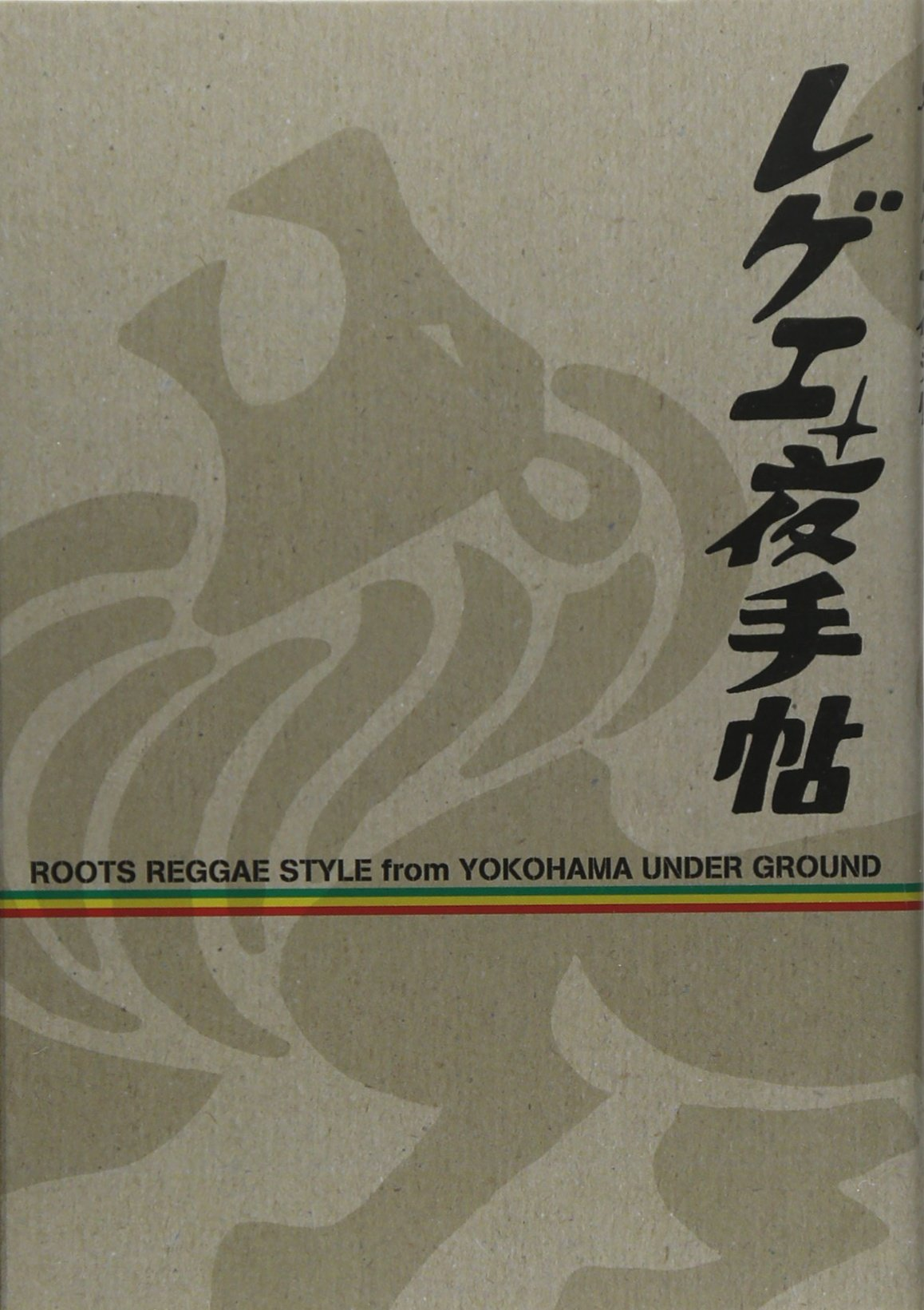 レゲエ夜手帖(ROOTS REGGAE STYLEE FROM YOKOHAMA UNDER GROUND)[サウンドシステム「PRESSURE HIGH」MIX CD付き!]