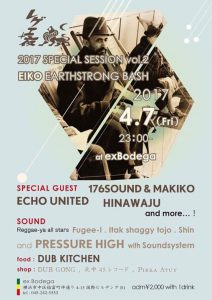 レゲエ夜 2017 SPECIAL SESSION Vol.2 EIKO EARTHSTRONG BASH