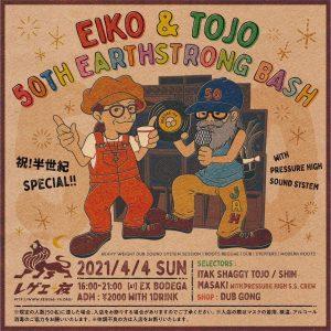 レゲエ夜☆ 祝!半世紀 Special ‼︎ ITAK TOJO & EIKO 50th earthstrong bash
