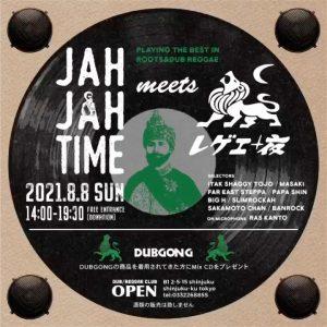 JAH JAH TIME meets レゲエ夜⭐︎